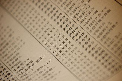 Japanese Code Tables (via Flickr Creative Commons License)